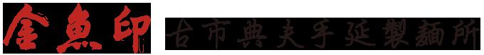 古市典夫手延製麺所のロゴ